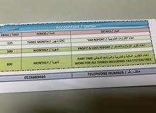 محاسب ضريبي / اعداد الاقرارات الضريبية والتقارير المالية