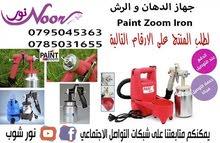 فرد  الدهان المنزلي الحديد   Paint Zoom Iron