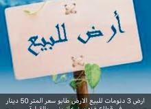 أرض سكنيه للبيع بفلسطين قطاع غزه 3 دونم في منطقة القرارة