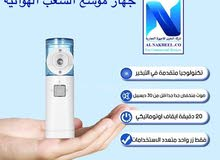 جهاز التبخير لمرضى الربو وحساسية الصدر
