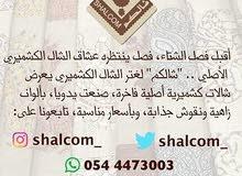 شالكم لتجاره الشالات أسعار تبدأ من 1250 الى 2150 درهم