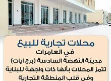 محلات تجارية للبيع العامرات -مدينة النهضة -* في قلب المنطقة التجارية*-