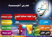 مدرس احياء شاطر وممتاز للمرحله الثانويه 97737313