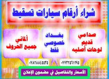 شراء أرقام خصوصي بغداد سيارات لغرض التسقيط