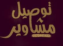 توصيل مشاوير الرياض