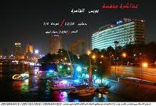 تدكرة مخفضة تونس القاهرة