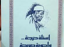 كتاب: أسئلة حرجة.. و أجوبة صريحة للشيخ محمد متولي الشعراوي