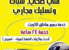 سباك صحى ومعلم تسليك مجارى بأحدث المكاين أبو مراد 51220090