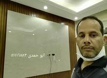 اصباغ أبو حمدي