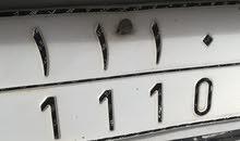 لوحة  سيارة رقم مميز 1110