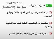 دورات  ادخال بيانات ومعالجة نصوص للنساء في معهد الخليج للتدريب والتعليم