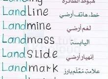 اعلان عن تدريب لغة انجليزية لجميع الاعمار