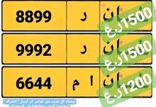 ارقام سيارات مميزة 8899 ر & 9992 ر & 6644 ا م