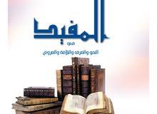 معلم لغة عربية للمراجعات النهائية 12