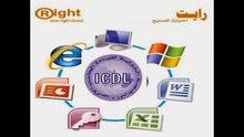 نزودكم بدورات ICDL لجميع الفئات