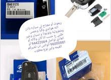 ومفتاتيح وريموت 96000881الواتس  الموديل و نوعيه في وكاله وفي العادي بس طلبي وأقل