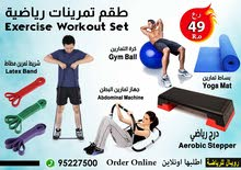 أدوات رياضية لتمرينات المنزل