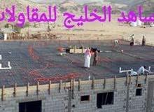 مؤسسة ساهد الخليج للمقاولات العامة بناء تشطيب