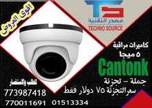 كاميرات كانتونك 5ميجا بكسل جودة تصوير عالية