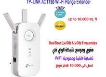 مقوي واي فاي TP-Link AC1750
