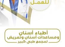 مطلوب أطباء أسنان و مساعدات اسنان و تمريض