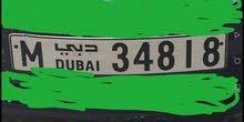 رقم مميز للبيع M34818دبي