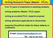كتابة الأبحاث العلمية و الأدبية - رسائل الدكتواره والماجستير