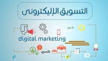 متخصص في حملات التسويق الالكترونية والدعاية والاعلان