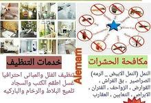 زهره الامارات لخدمات التنظيف