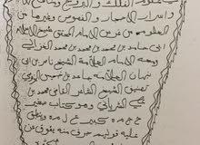 """نسخة من كتاب مخطوط """"السر المكنون بين الكاف والنون """""""