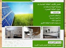 بيع مصابيح وألواح الطاقة الشمسية وتركيبها