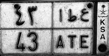 لوحة مميزة عطا 43