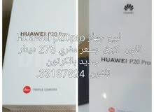 جها ز Huawei p20 pro بسعر مغري 275 دينار