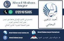 » مستشار قانوني ومحامي بمصر