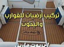 i boat لتصميم ارضيات القوارب وجميع اكسسورات