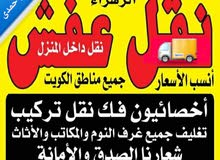 الزهراء نقل عفش جميع مناطق الكويت فك نقل تركيب 97944184