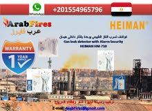 كواشف تسرب غاز للبيع للمنازل والقري السياحية في مصر Gas Detector Heiman hm-710