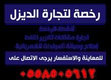 رخصة شركة تجارة ديزل وصالون للبيع في عجمان