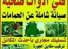 فني صحي ابوحسين60686223خدمة24ساعة