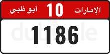 رقم ابوظبي