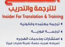 المطلع للترجمة و التدريب و الهجرة ( تعبئة و تقديم جميع طلبات الفيزا )