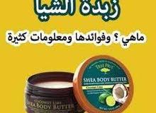 زبدة الشيا الاصلي    Shea Butter -100% Pure