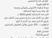 ارض الحرم مكة 3600م
