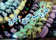 مخابز وحلويات عين الحلوة