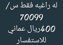 للبيع رقم سيارة خصوصي/70099/ الرمز /s/ مطلوب 400ريال  من الاخر
