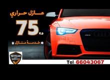 حماية سيارات عازل حراري 125 مضمون  خدمة منازل