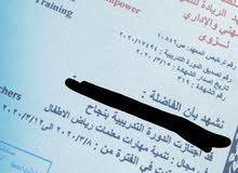 معهد الرياده للتدريب المهني والإداري يقدم دورات مختلفة وشهادة معتمدة