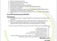 شركة ETS للخدمات الضريبية والمحاسبية