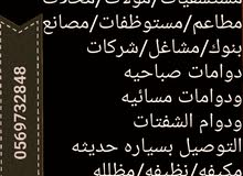 سيارات بجميع احياء الرياض للنقل الموظفات والطالبات للعمل