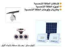 مطلوب موظف لطاقة الشمسية